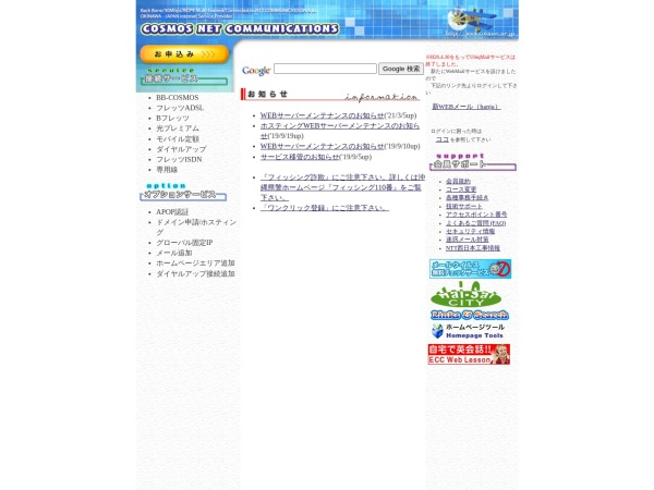 Screenshot of www.cosmos.ne.jp