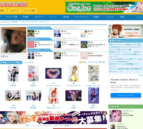 Screenshot of www.cosp.jp