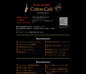 Cotton-Cafe
