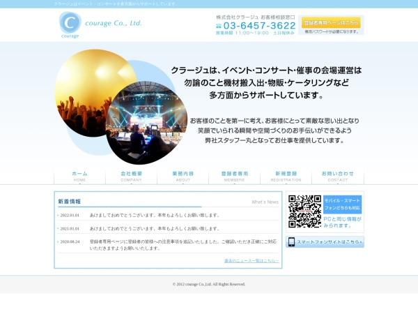 Screenshot of www.courage-2011.co.jp