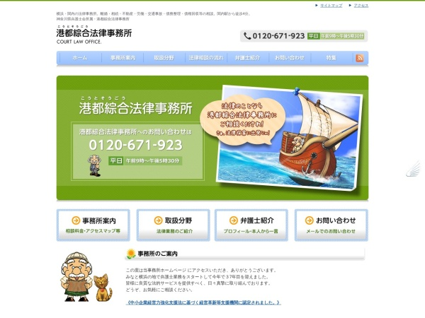 Screenshot of www.court-law-office.gr.jp