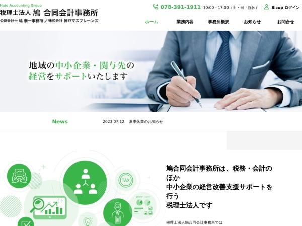 Screenshot of www.cpa-hato.jp