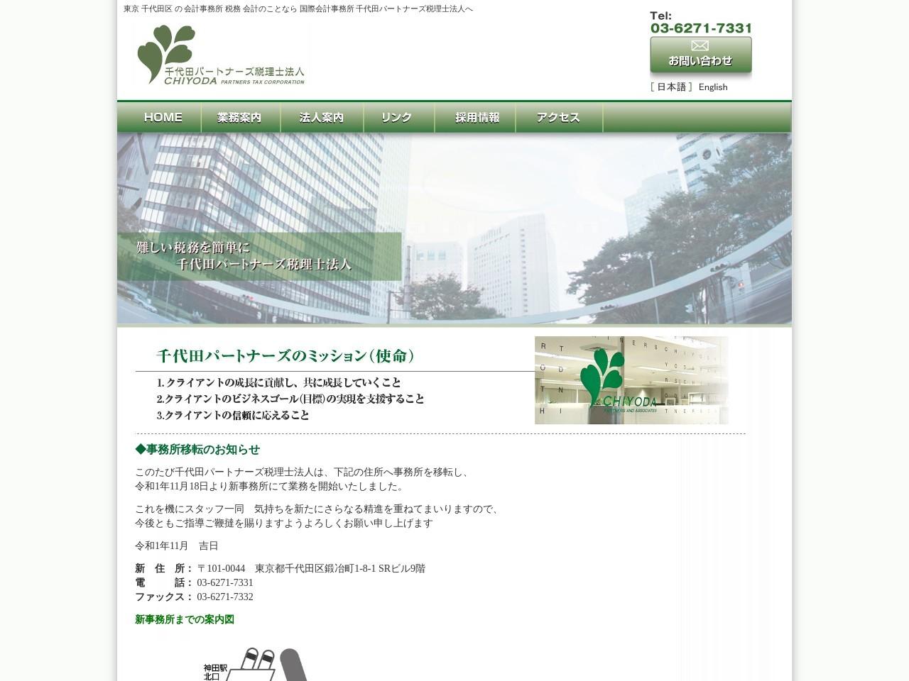 千代田パートナーズ会計事務所