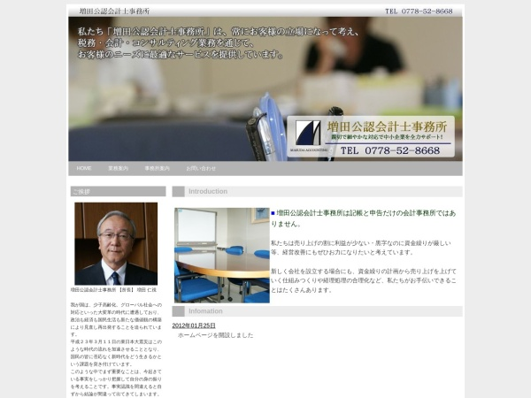 http://www.cpamasuda.jp