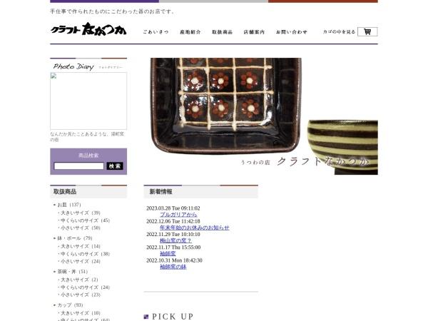 http://www.craft-japan.jp