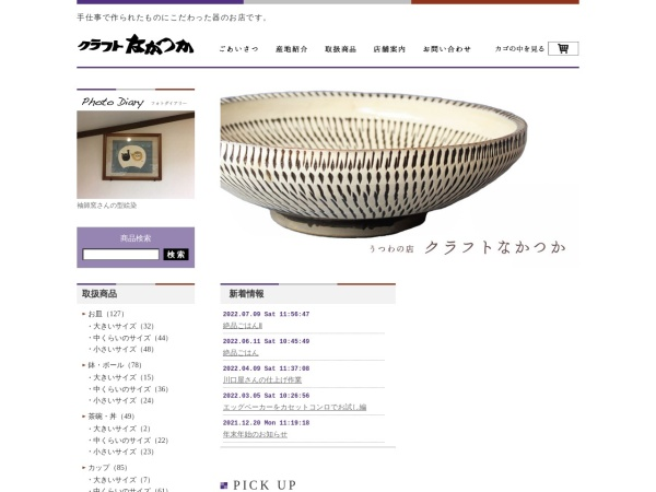 Screenshot of www.craft-japan.jp