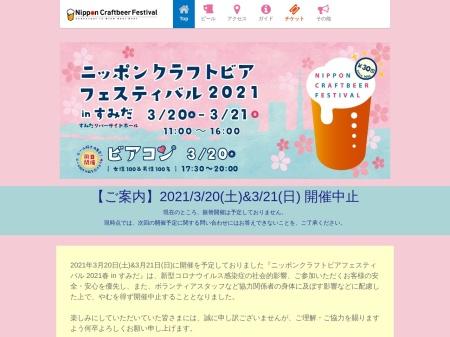 http://www.craftbeerfestival.org/