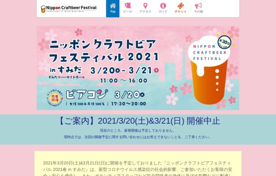 Screenshot of www.craftbeerfestival.org
