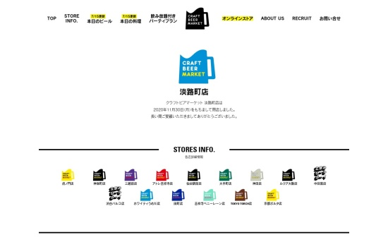 Screenshot of www.craftbeermarket.jp
