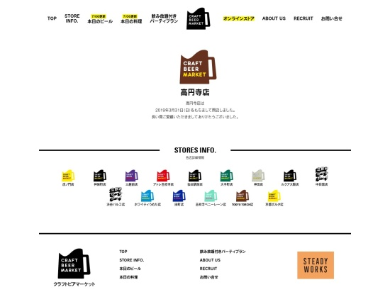 http://www.craftbeermarket.jp/store_koenji.html