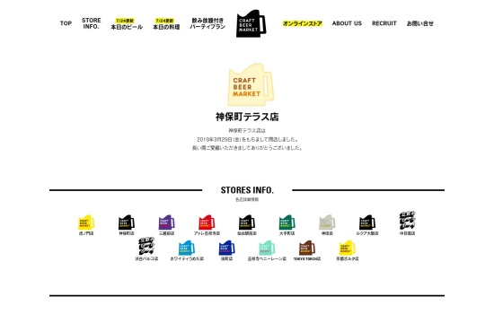 Screenshot of www.craftbeermarket.jp
