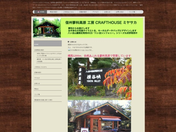 Screenshot of www.crafthouse.info