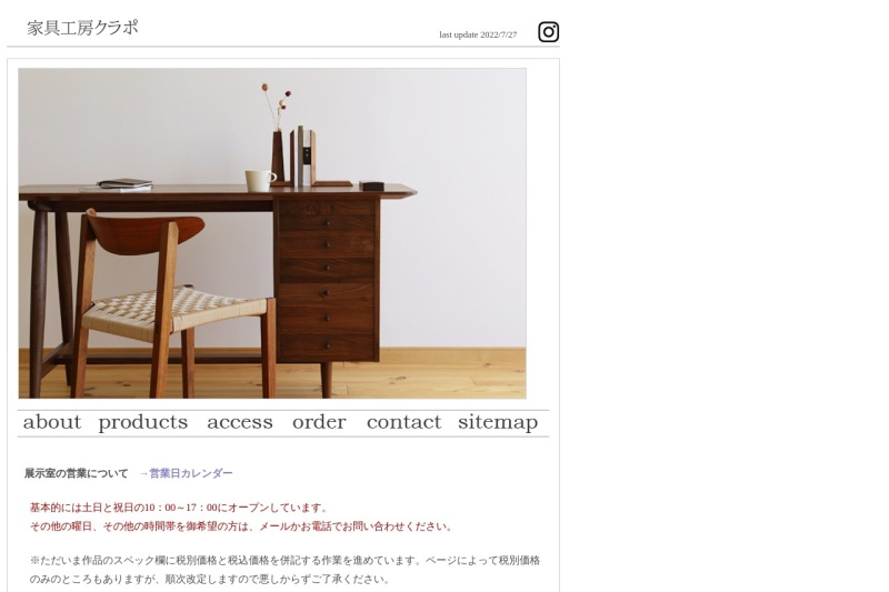 Screenshot of www.crapo.jp