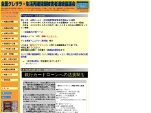 Screenshot of www.cre-sara.gr.jp