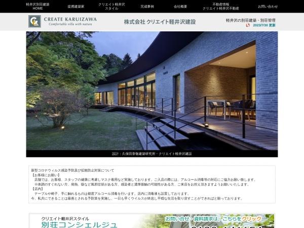 Screenshot of www.createkaru-ken.com