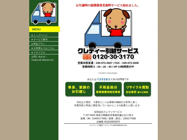 Screenshot of www.credi-hikkoshi.com