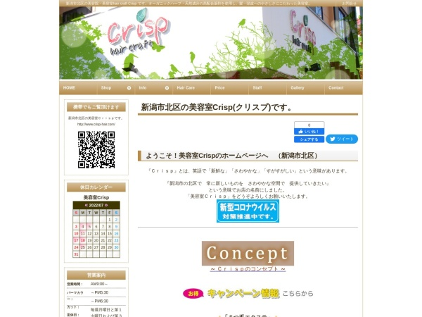 Screenshot of www.crisp-hair.com