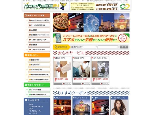 Screenshot of www.cross-co.jp