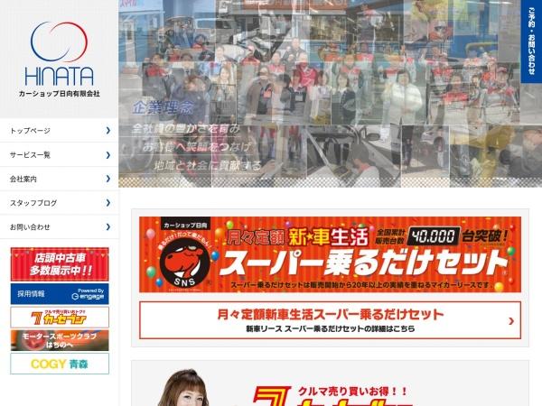 Screenshot of www.cs-hinata.com
