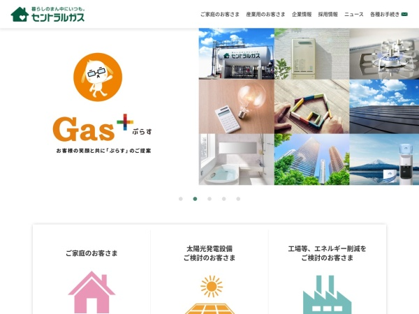 http://www.csggas.co.jp