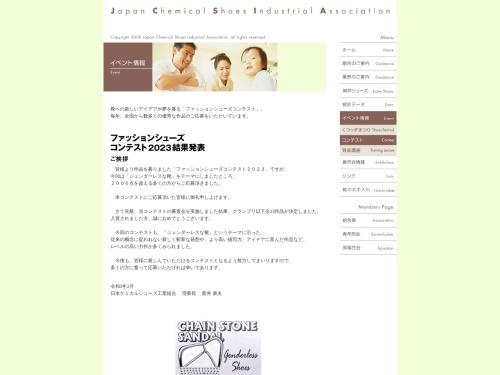 Screenshot of www.csia.or.jp