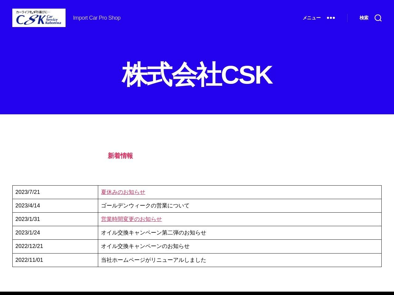株式会社CSK