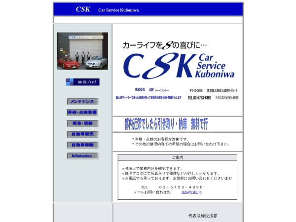 Screenshot of www.csk1.jp