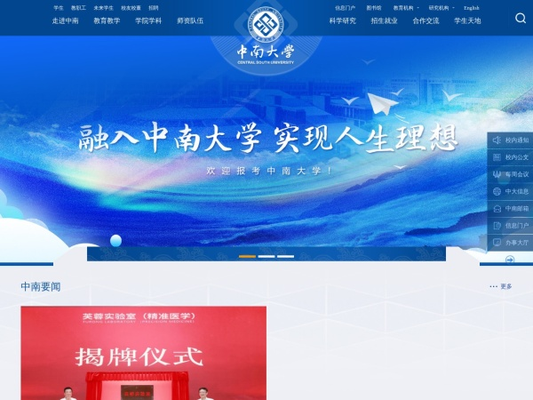 Screenshot of www.csu.edu.cn