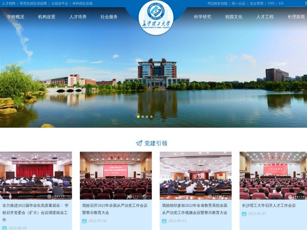 Screenshot of www.csust.edu.cn