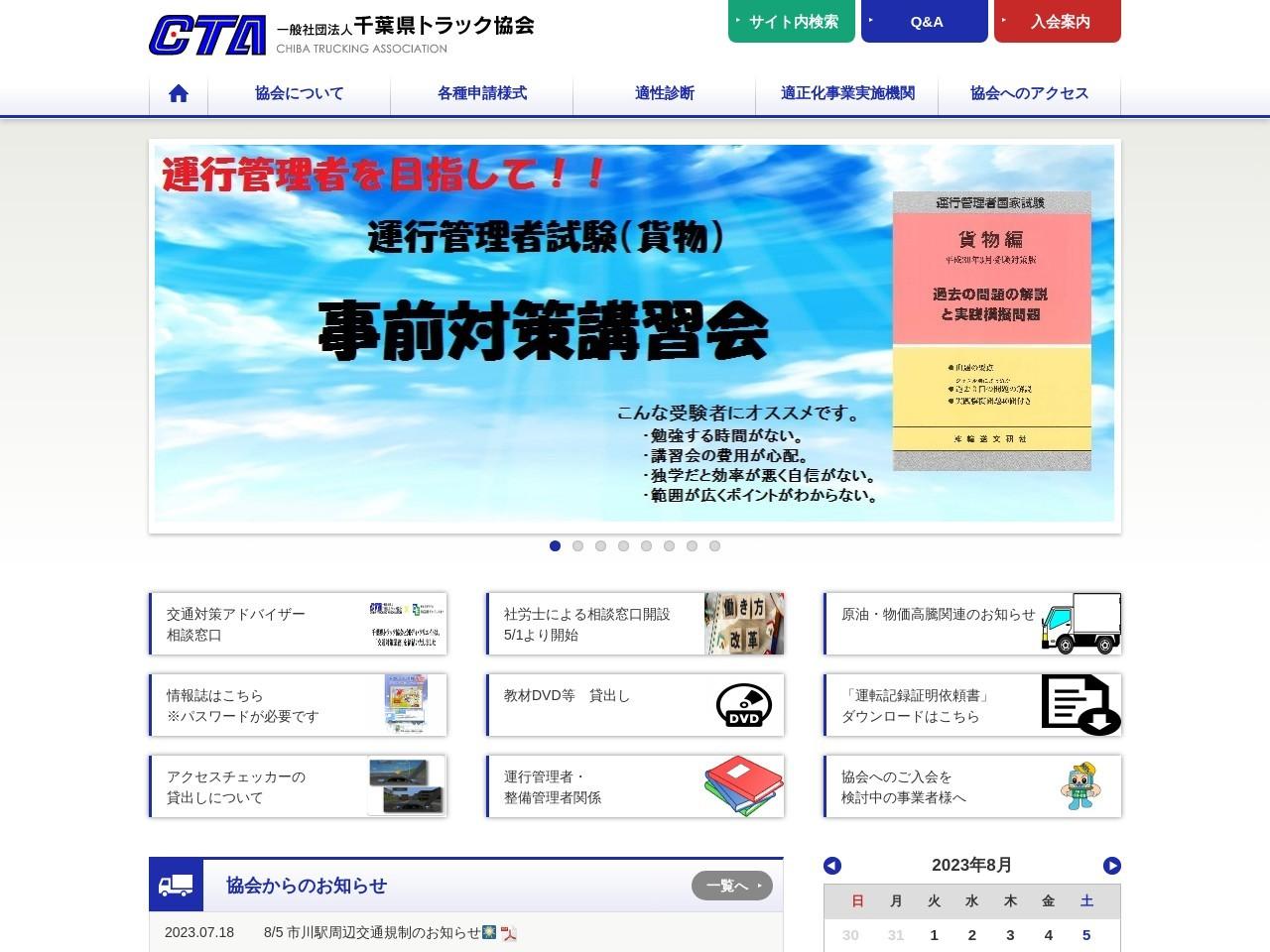社団法人千葉県トラック協会