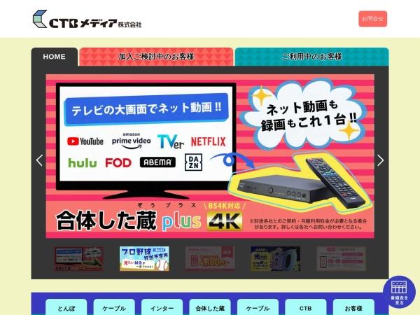 Screenshot of www.ctb.ne.jp