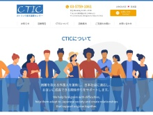 Screenshot of www.ctic.jp