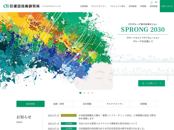 Screenshot of www.ctie.co.jp
