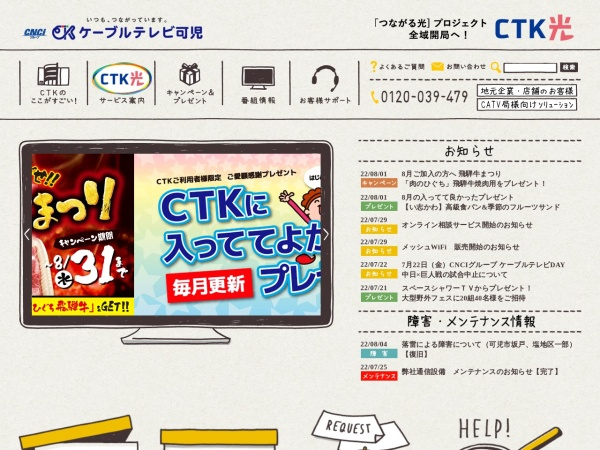 Screenshot of www.ctk.ne.jp