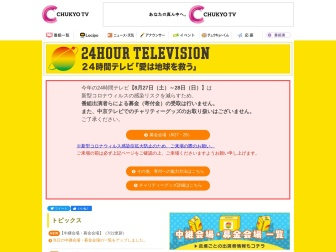 http://www.ctv.co.jp/24htv/