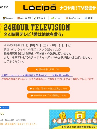 Screenshot of www.ctv.co.jp