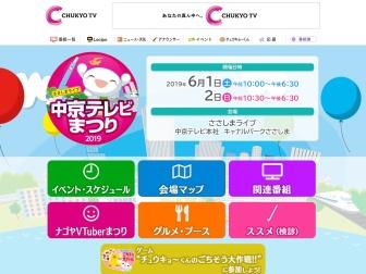 http://www.ctv.co.jp/chukyotown/