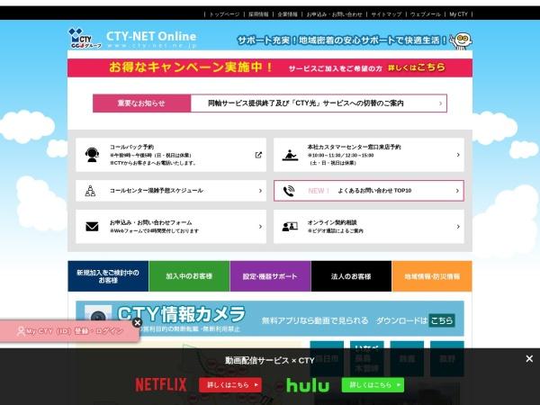 Screenshot of www.cty-net.ne.jp