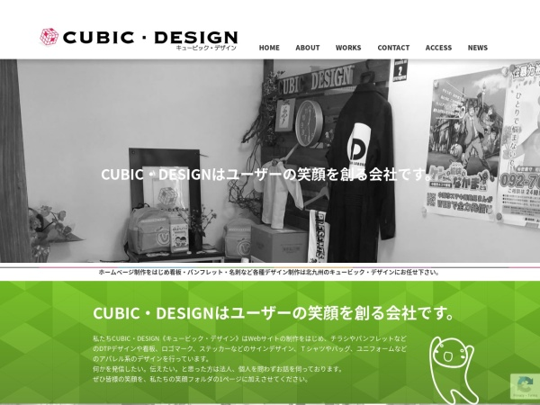 Screenshot of www.cub-d.com