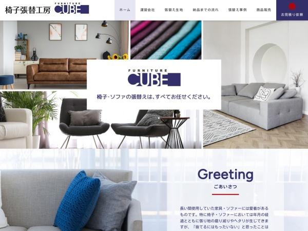 http://www.cube-harikae.com