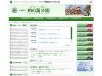 http://www.cue-net.or.jp/kouen/kasiwa/