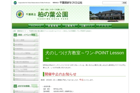 http://www.cue-net.or.jp/kouen/kasiwa/koshu/dogtraining.html