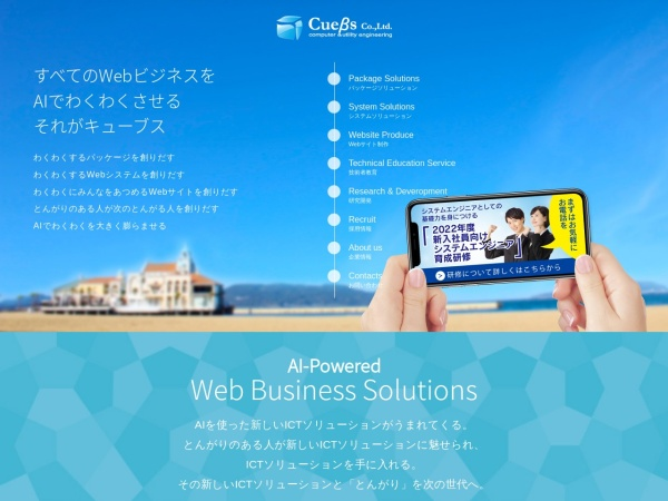 Screenshot of www.cuebs.co.jp