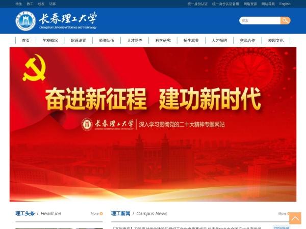 Screenshot of www.cust.edu.cn