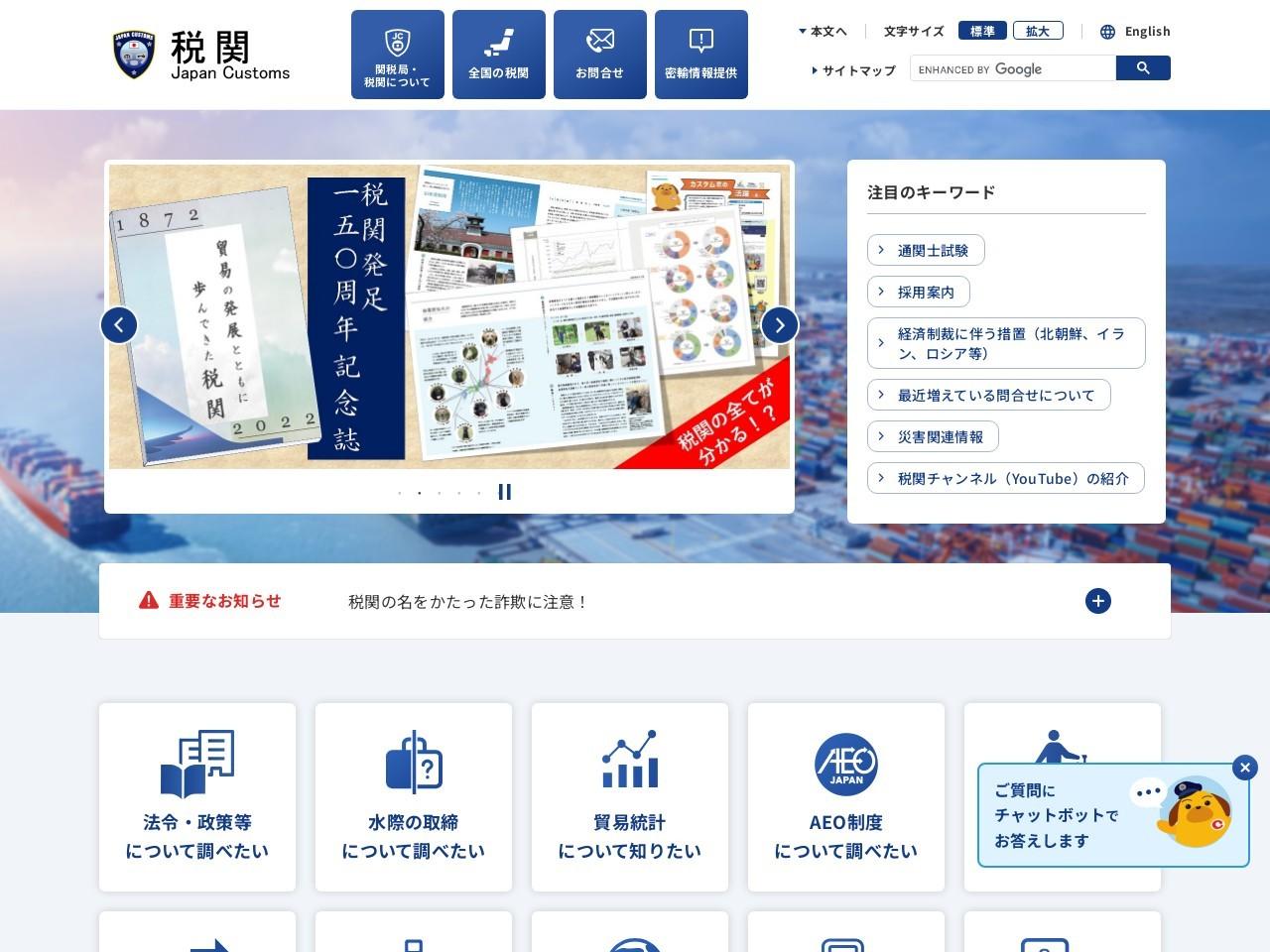 http://www.customs.go.jp/mizugiwa/xray/xray.htm