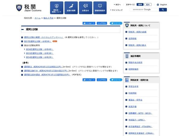 http://www.customs.go.jp/tsukanshi/