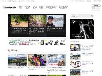 http://www.cyclesports.jp/