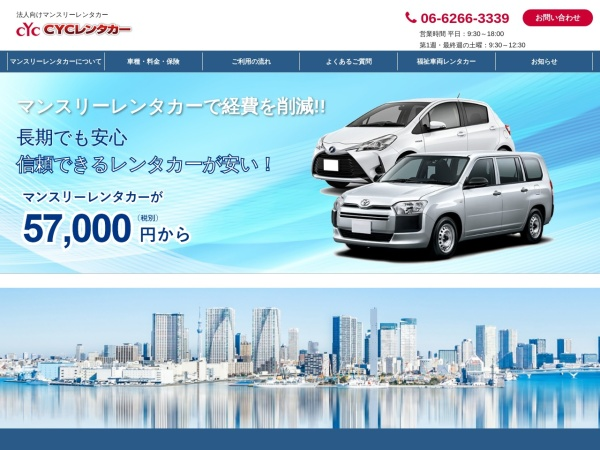 Screenshot of www.cycorp.jp