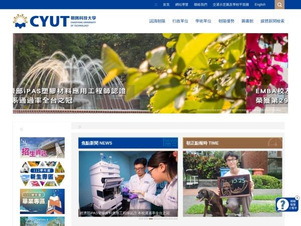 Screenshot of www.cyut.edu.tw