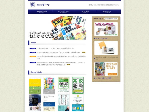 Screenshot of www.d-art.co.jp